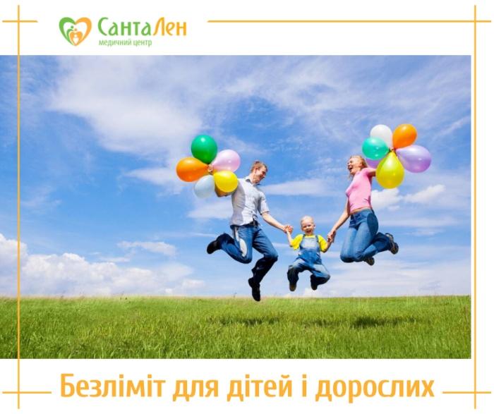 Річний безліміт для дорослих та дітей