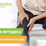 Біль у суглобах