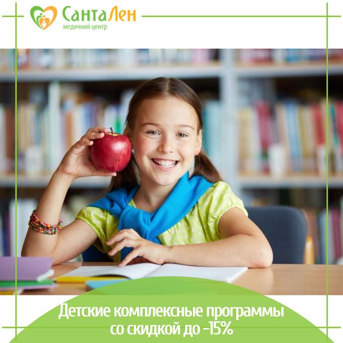 Скидка до 15% на детские комплексные программы!
