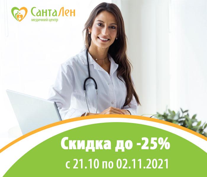 Скидки до -25% на прием врачей с 22.10 по 02.11.2021