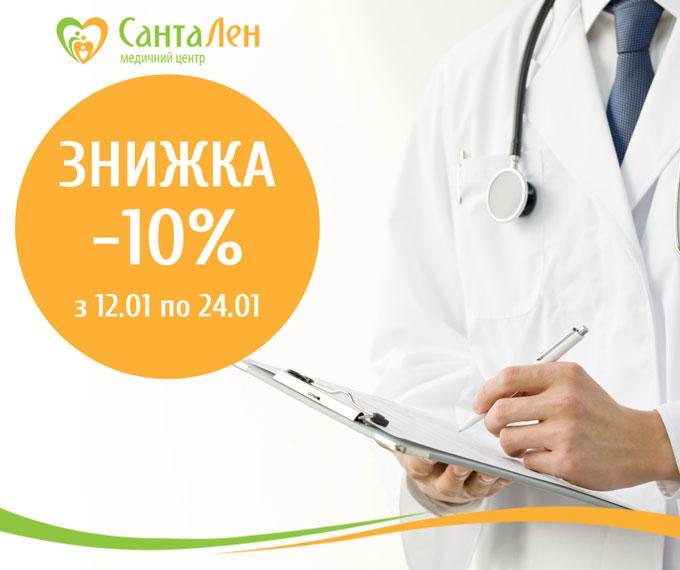 Знижка -10% до 24.01.2021 р.