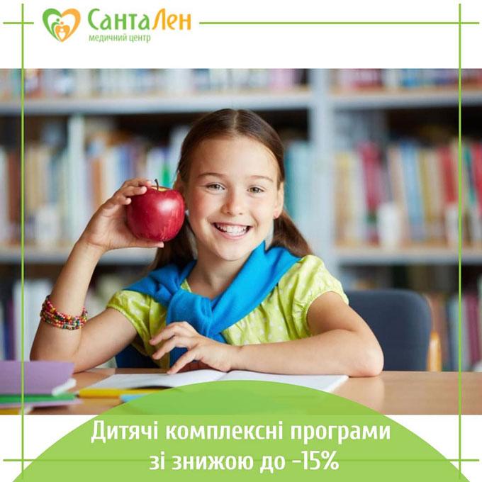 Знижка до15% на дитячі комплексні програми!